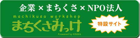 machikusa workshop Presented by NISSHA